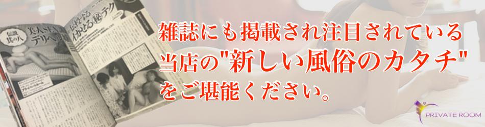 東京で人気のスクール型風俗店